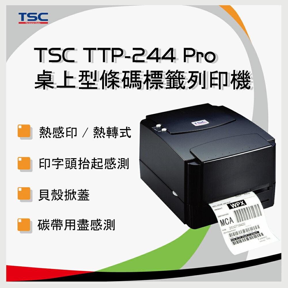 【免運】TSC TTP-244 pro 桌上型熱感式&熱轉式兩用條碼列印機