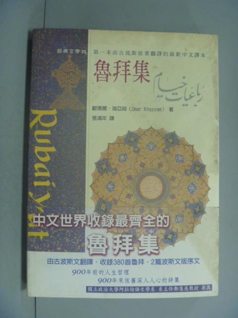 ~書寶 書T1/文學_LEA~魯拜集_張鴻年 海亞姆