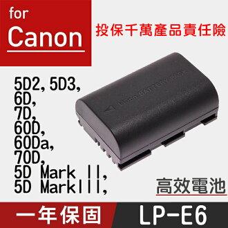 攝彩@佳能Canon LP-E6 高效電池 5D2 Mark II 5D II 7D 60D 5D3 5DIII 6D