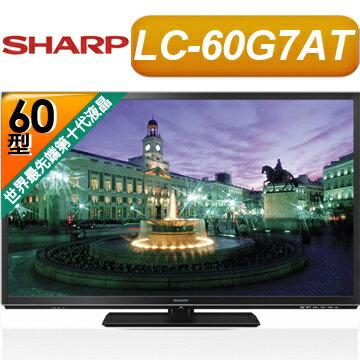 SHARP夏普 60吋 3D四原色LED液晶電視(LC-60G7AT)
