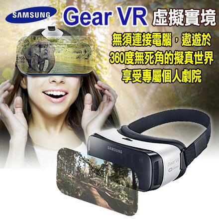 SAMSUNG Gear VR 虛擬實境 三星新穿戴式科技