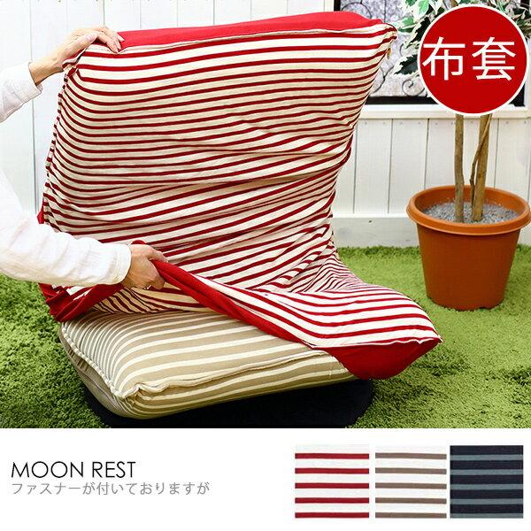 布套/腰枕/沙發/和室椅 旋轉斑馬紋和室椅專用條紋布(三色) 完美主義【M0060】
