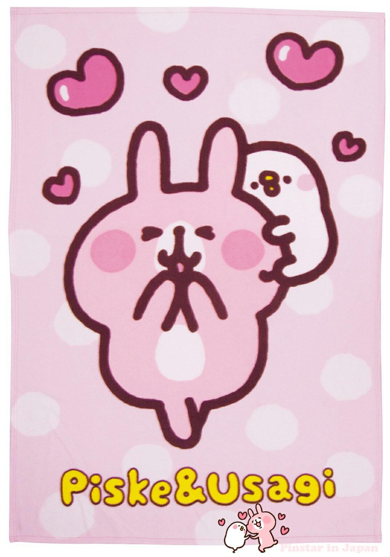 【真愛日本】17110100005 刷毛毯-卡娜赫拉愛心滿滿 卡娜赫拉的小動物 兔兔 P助 懶人毯 被毯