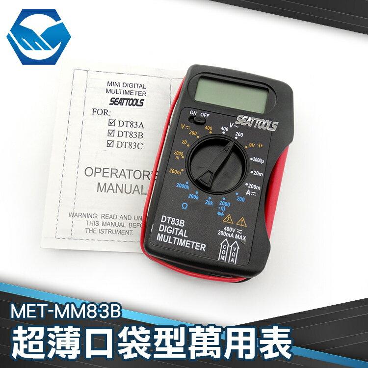 工仔人 電流鉤表 DCM MM83B 600A 電流 勾錶 電壓 啟動電流 交流電 電阻 直流 交流 電流鉤表