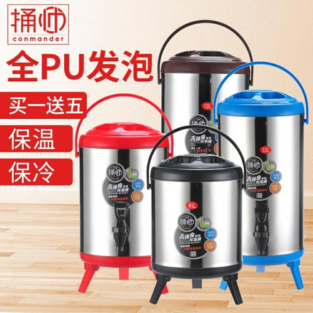 奶茶桶 保溫桶不銹鋼奶茶桶保溫桶商用咖啡果汁豆漿桶8L10L12L雙層飲料奶茶店桶 JD