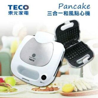 TECO 東元 三合一和風點心機/鬆餅機 YP0701CBW (三種烤盤:三明治、鬆餅、帕尼尼)