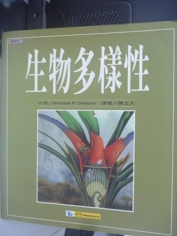 【書寶二手書T3/動植物_WGC】生物多樣性_原價560_Andrew P. Dobson, 陳立人