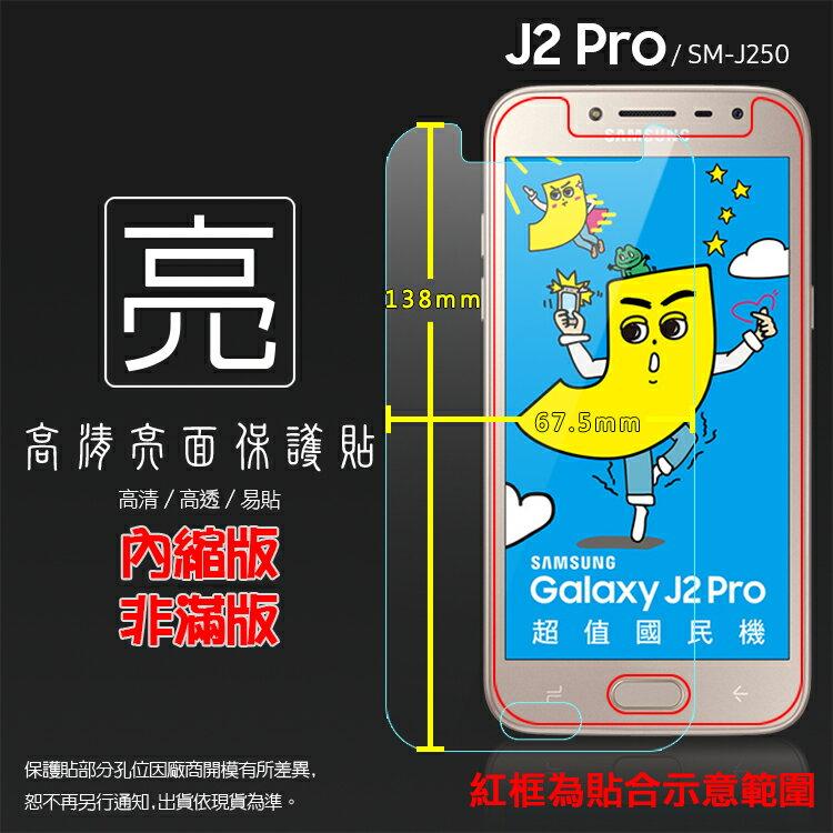 亮面螢幕保護貼 SAMSUNG 三星 Galaxy J2 Pro SM-J250G 保護貼 軟性 高清 亮貼 亮面貼 保護膜 手機膜
