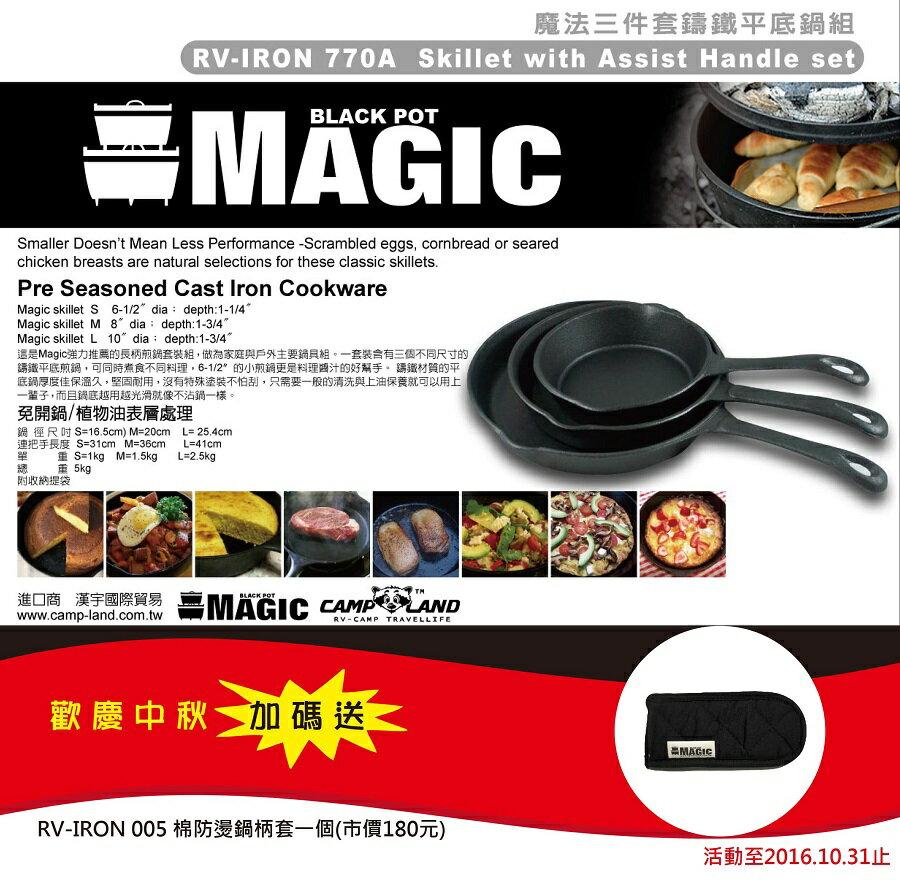 【露營趣】中和 限時特惠組 MAGIC RV-IRON770A 三件套平底鍋(6.5吋/8吋/10吋) 鑄鐵鍋 平底鍋 鐵鑄鍋 煎鍋 烤盤