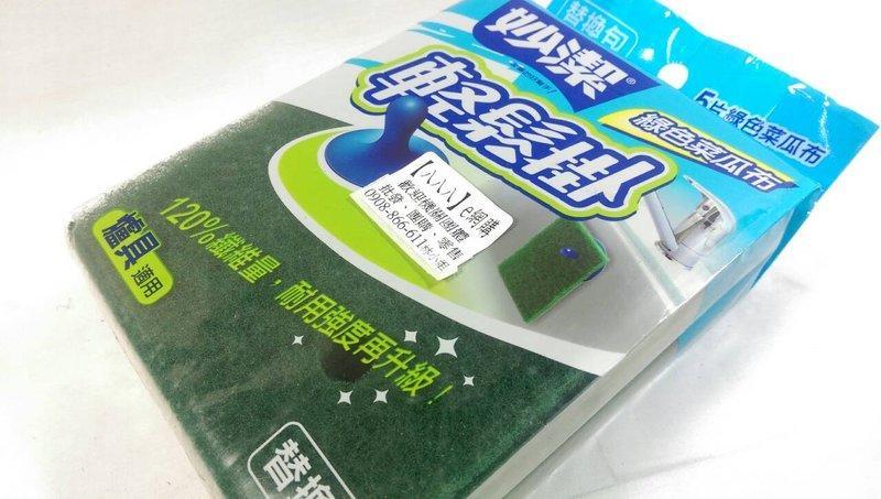 【八八八】e網購~【妙潔綠色菜瓜布5片裝替換包】109853 鍋刷 菜瓜布 除焦 洗碗 洗鍋子
