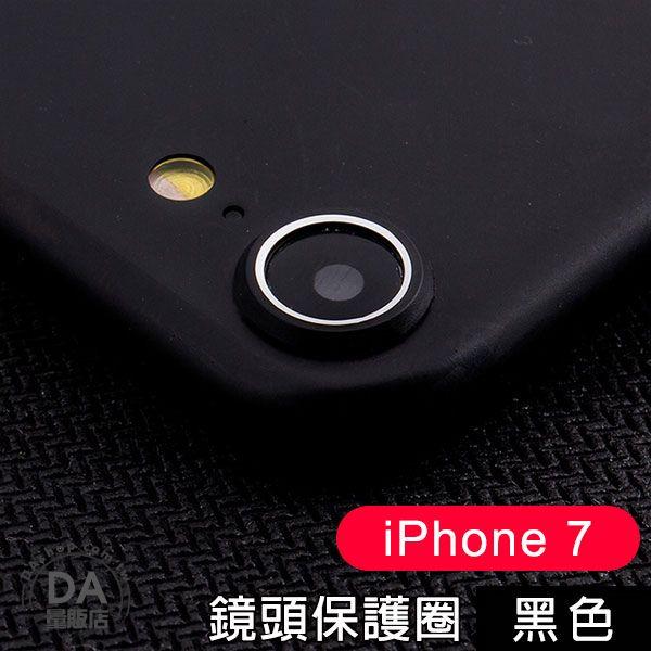 《DA量販店》鋁合金鏡頭 保護圈 iPhone7 4.7 吋金屬邊框 鏡頭 黑色(80-2899)