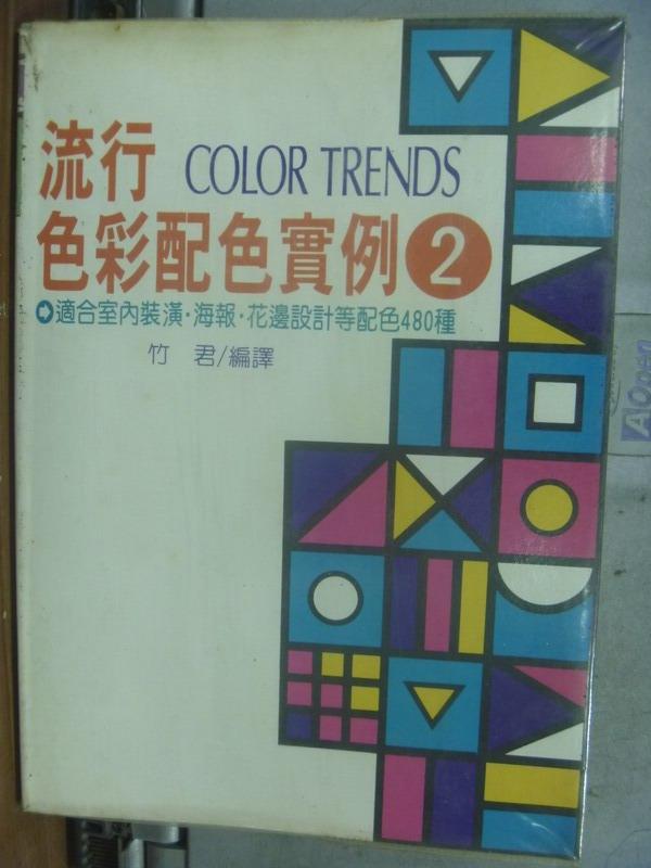 【書寶二手書T6/設計_OMS】流行色彩配色實例(2)