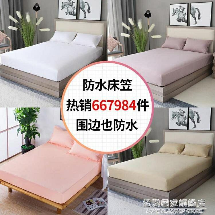 隔尿防水床笠單件床罩床單床套席夢思床墊保護套防滑固定全包可洗