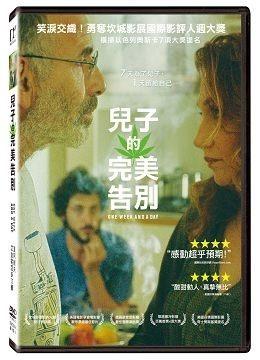 【停看聽音響唱片】【DVD】兒子的完美告別