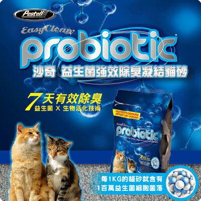 【力奇】沙奇益生菌強效除臭凝結貓砂15kg-790元>(G002C54)