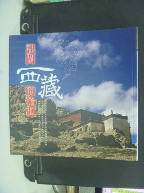 ~書寶 書T4/文學_LPG~誤闖西藏的輪迴~文學D1010_晴天