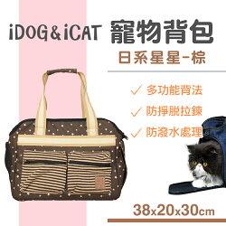日本IDOG&ICAT 3用日系星星寵物背包-棕