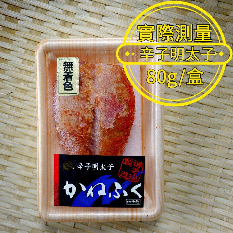 【城市生鮮】辛子明太子(80G/盒)X2盒   網購生鮮第一選!宅配生鮮團購 進口牛肉 零售到批發就找城市生鮮 !