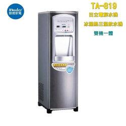 【普德Buder】 TA-819 電解水冰溫熱落地型三溫飲水機 【三道式淨水器】【可搭配3M、愛惠浦或BUDER原廠淨水器】
