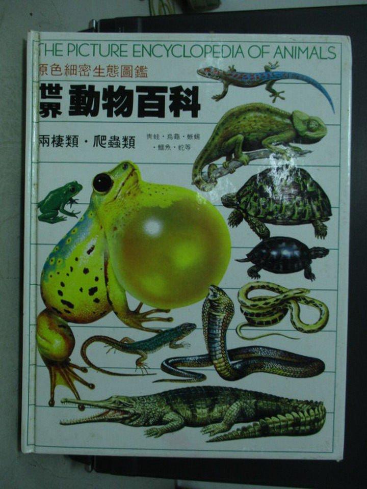 【書寶二手書T9/動植物_ZGP】世界動物百科-兩棲類爬蟲類_民80_原價600