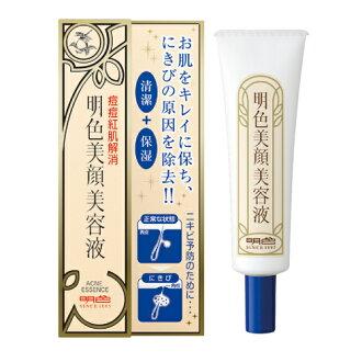 日本明色Meishoku美顏美容液15mL