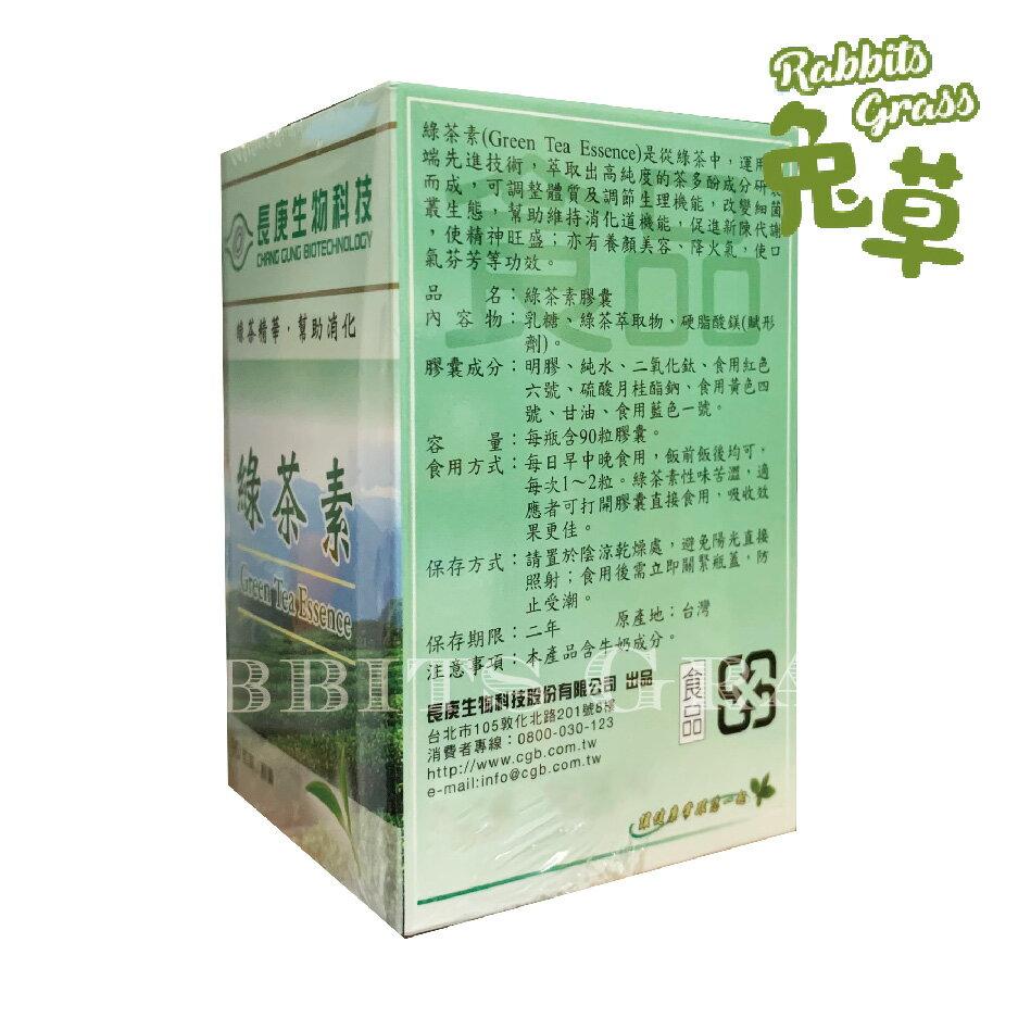 長庚生技 綠茶素膠囊 90粒