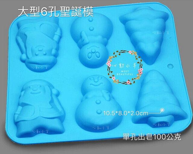 心動小羊^^聖誕節大型6孔聖誕模6連模矽膠皂模 皂模具6孔6連蛋糕、麵包、慕思、果凍、調理