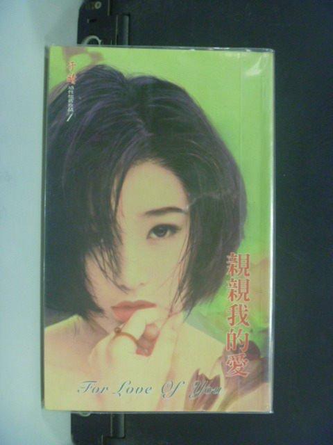 【書寶二手書T6/言情小說_GLI】親親我的愛_于晴