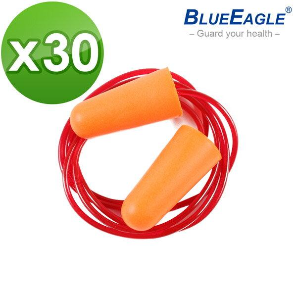 【愛挖寶】藍鷹牌 EP5-C*30 有線圓錐軟式耳塞海棉/防音耳塞 30組 送耳塞盒一個