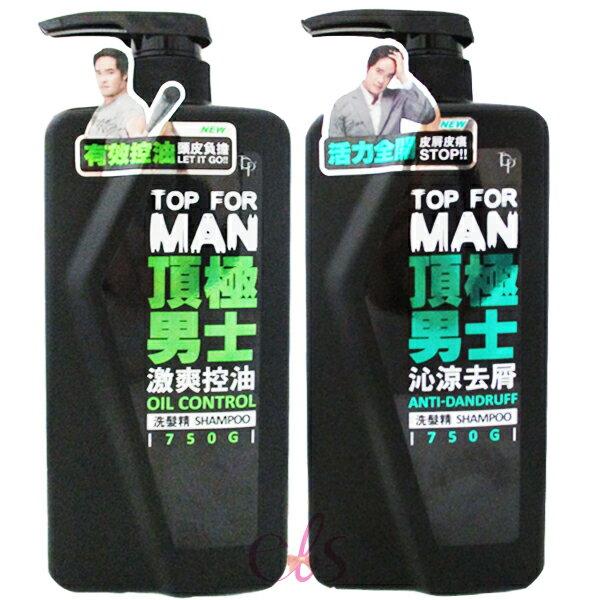 脫普 男士洗髮精 激爽控油 沁涼去屑 兩款供選 750g~艾莉莎~
