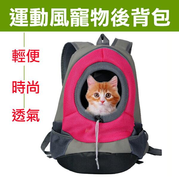 攝彩@運動風寵物後背包貓咪外出雙肩背包省力背在懷裡安全感不怕弄丟透氣旅行包外出好幫手安全攜帶方便好用便利