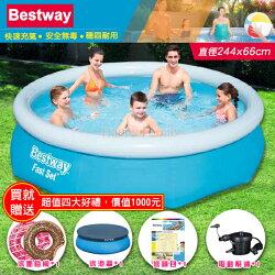 【歡樂家庭零售批發網】歐洲Bestway (長244cmx高66cm) 8呎碟型多人戲水泳池 (贈四項好禮)