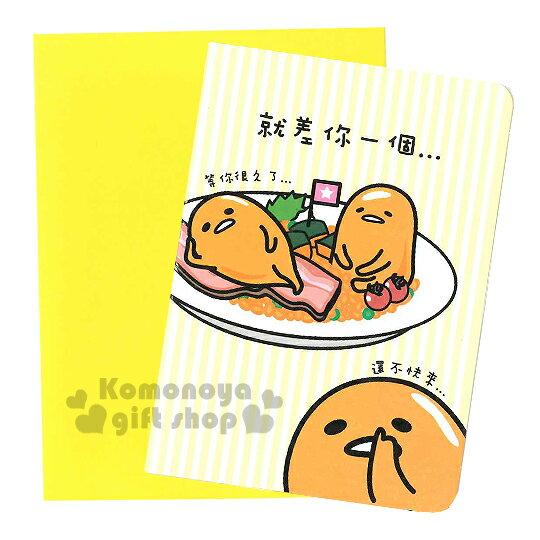 〔小禮堂〕蛋黃哥 邀請卡片《黃白條紋.多姿勢》附信封