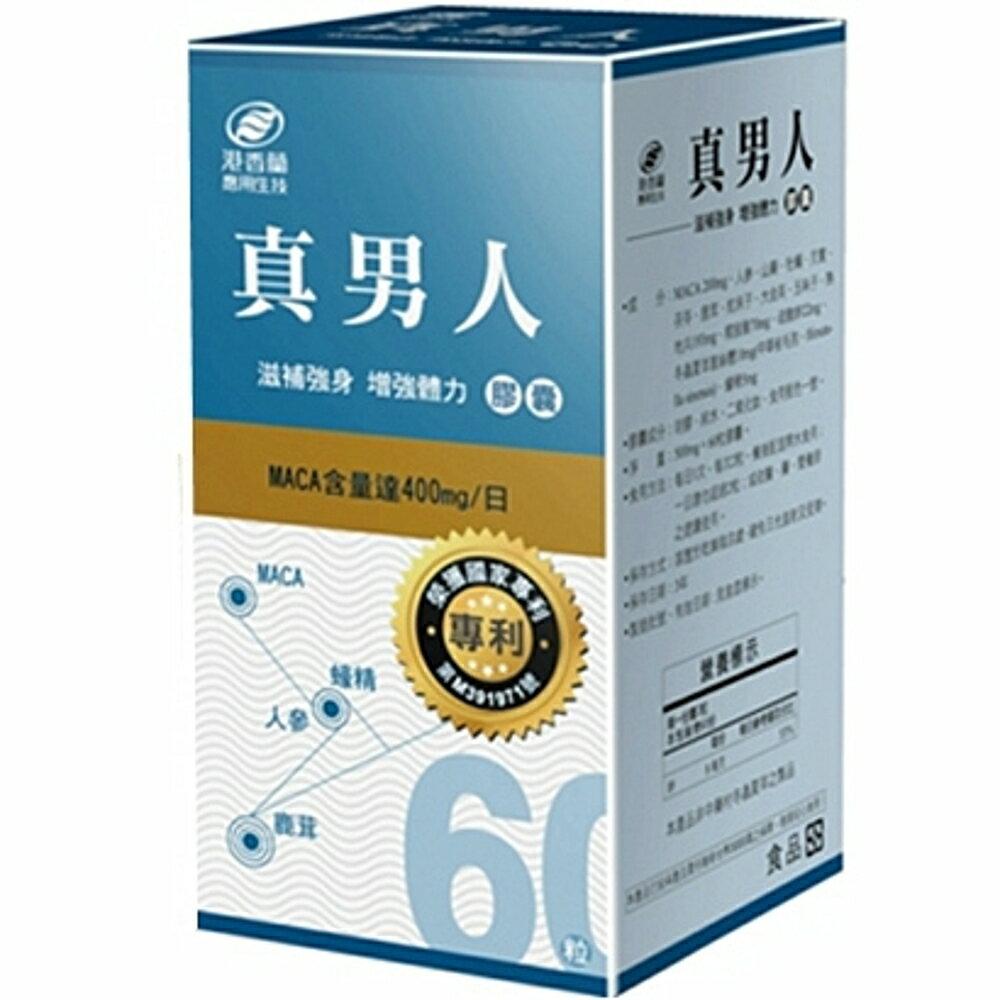 港香蘭 真男人 膠囊 500mg X60粒 瑪卡 MACA (一個月量)