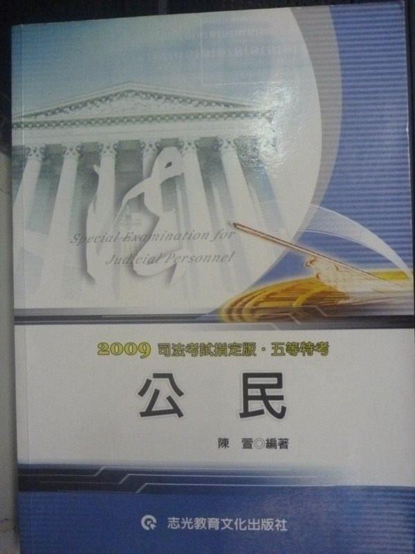 【書寶二手書T3/進修考試_XCZ】司法五等-公民9/e_陳萱