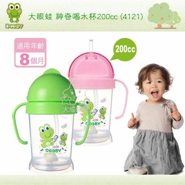 【大成婦嬰】DOOBY 大眼蛙 神奇喝水杯200cc (4121) 學習杯 多功能杯