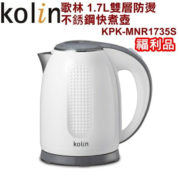(福利品)【歌林】1.7L雙層防燙不銹鋼快煮壺KPK-MNR1735S保固免運-隆美家電