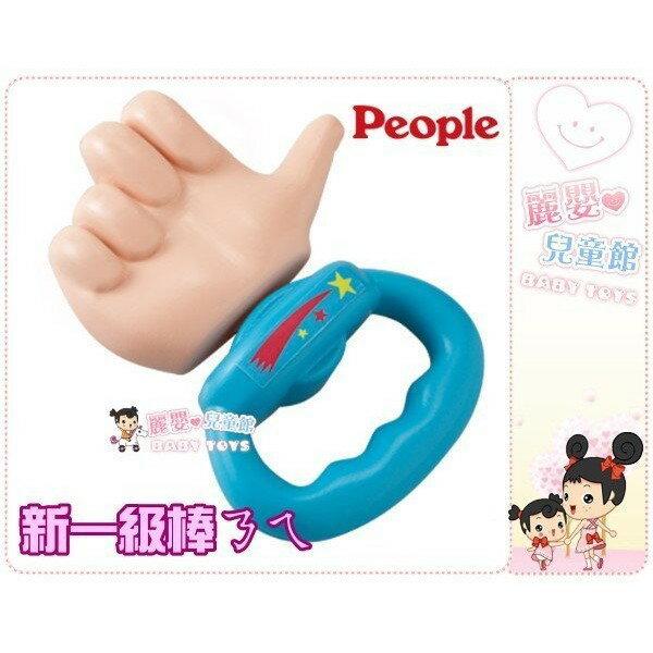 麗嬰兒童玩具館~日本People專櫃安全玩具-新一級棒ㄋㄟ-公司貨 0