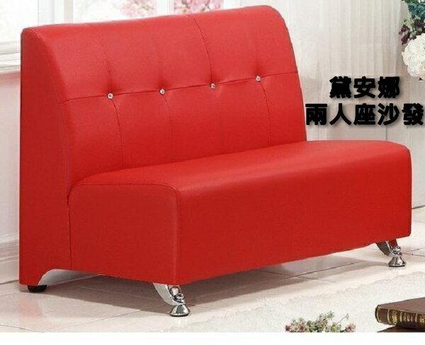 【床工坊】黛安娜水鑽2人座皮沙發/雙人沙發,7色可選 (配送地區限新竹縣市--->新北台北市)