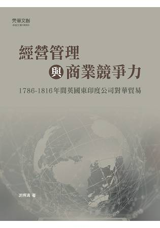 經營管理與商業競爭力:1786-1816年間英國東印度公司對華貿易
