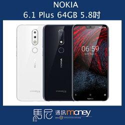 (贈金屬拉環支架+手機殼)諾基亞 NOKIA 6.1 Plus/雙卡雙待/64GB/5.8吋螢幕/一鍵雙拍【馬尼通訊】