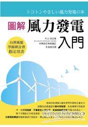 圖解風力發電入門