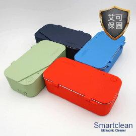 【領券再折+滿3千10%點數回饋】【Smartclean】超音波清洗機(四色任選)眼鏡珠寶首飾假牙項鍊手錶 一機多用 - 限時優惠好康折扣