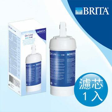 【BRITA】On Line A1000 長效型濾芯一入【3期零利率】【德國原裝】