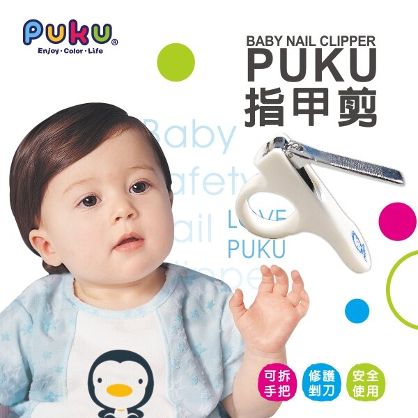 『121婦嬰用品館』PUKU 幼兒指甲剪 1
