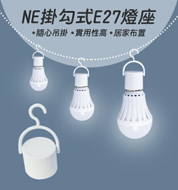 NE掛勾式E27燈座 可搭配觸控式應急LED省電燈泡 緊急照明 觸控 節能 停電燈 露營 燈飾【coni shop】