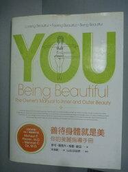 【書寶二手書T7/美容_WFW】善待身體就是美:你的美麗指導手冊_宋偉航, 麥可羅意升_附手冊