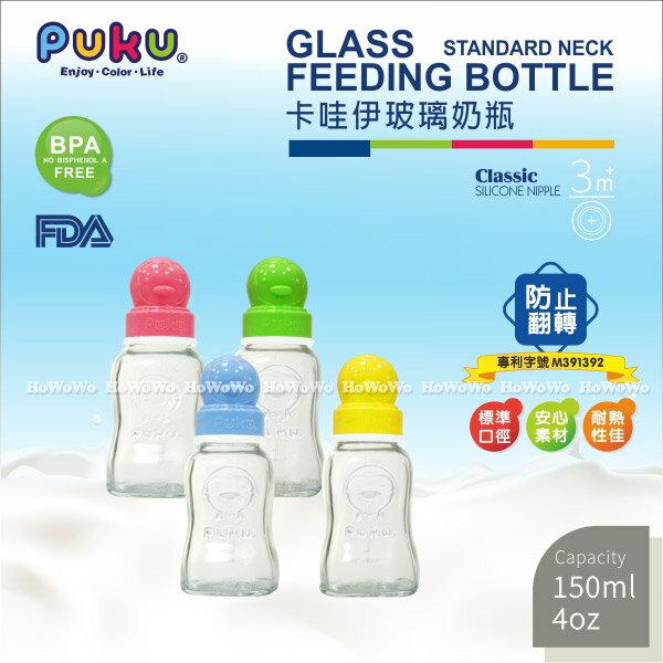 藍色企鵝 PUKU 卡哇伊玻璃奶瓶150ml (10172)