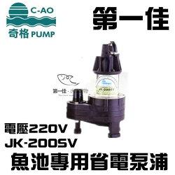 [第一佳水族寵物] C-AO奇格 JK-200SV 1/4HP 沉水馬達 魚池造景 錦鯉池專用泵 適合24小時連續運轉