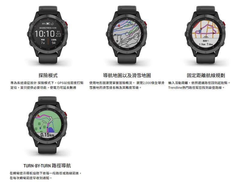 【中壢NOVA-水世界】GARMIN fenix 6 Pro Solar 太陽能 運動模式 智慧腕錶 騎乘動態 山岳滑雪
